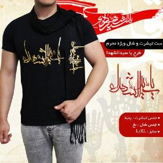 محرم حسینی با تیشرت حسینی / تیشرت➕شال طرح یا سیدالشهدا