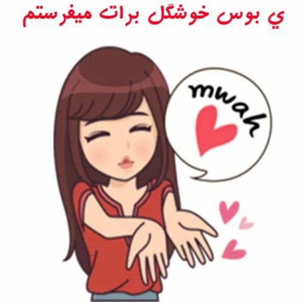 استیکرهای تلگرام عاشقانه کارتونی