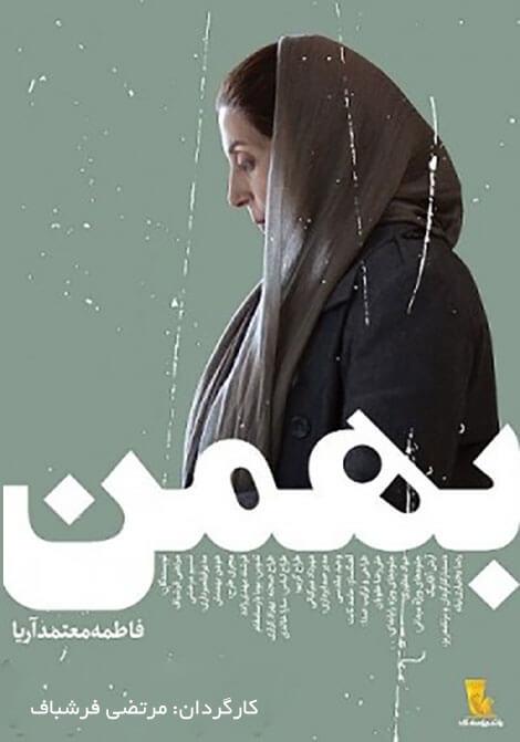 فیلم ایرانی بهمن - دانلود پلی