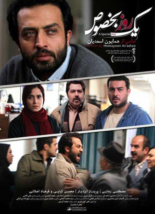 فیلم ایرانی یک روز بخصوص - دانلود پلی
