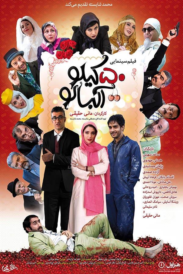 فیلم ایرانی 50 کیلو آلبالو - دانلود پلی
