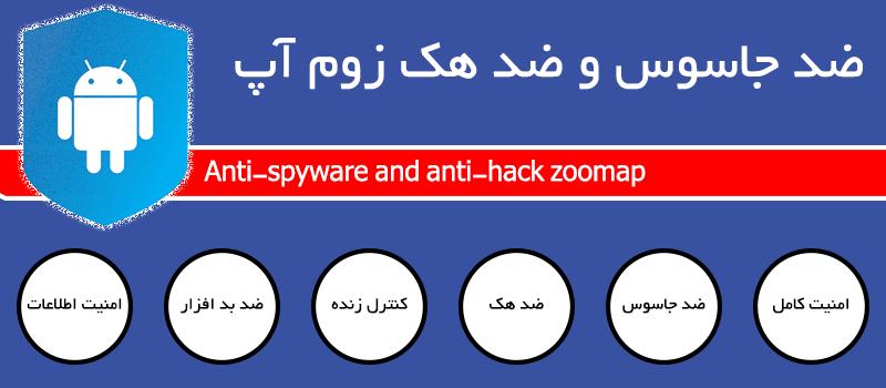 دانلود نرم افزار ضد جاسوسی و ضد هک موبایل و تبلت