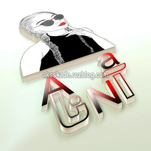 اسم سه بعدی نام آنا - عکس کده