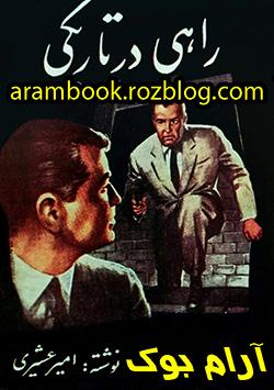 از سری کتابهای پلیسی جاسوسی قبل از انقلاب