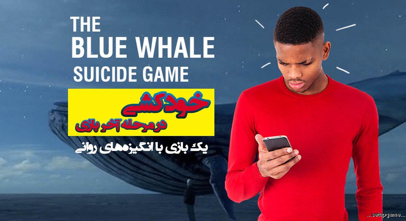 بازی نهنگ آبی شما را وادار به خودکشی میکند