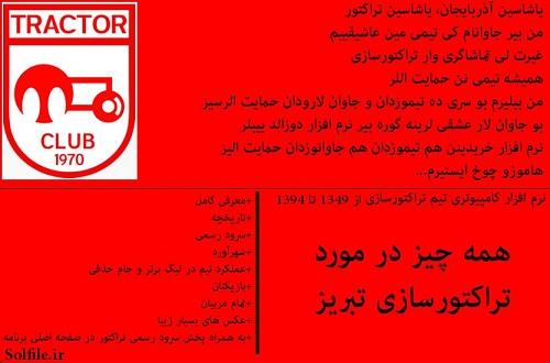نرم افزار تاریخچه ی تراکتورسازی تبریز از 1349 تا 1394