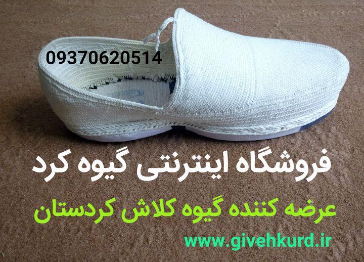 فروشگاه گیوه کلاش کردستان