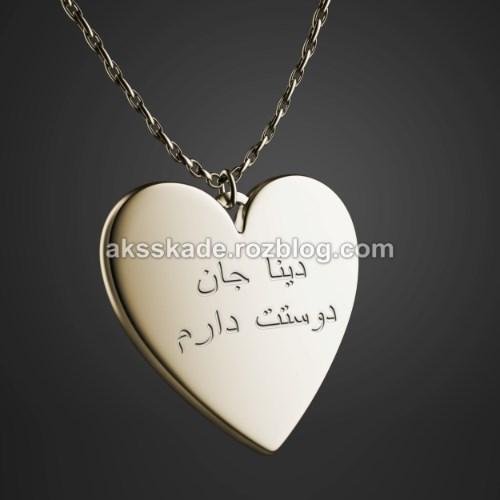 طرح قلبی اسم دینا - عکس کده