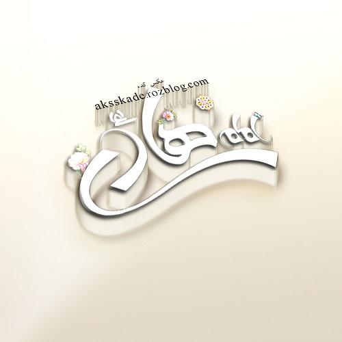 استیکر تبریک ولادت امام هادی - عکس کده