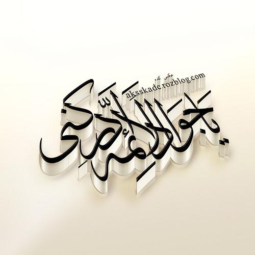 استیکر تبریک ولادت امام جواد - عکس کده