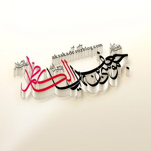 استیکر تبریک ولادت امام موسی کاظم - عکس کده