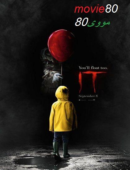 دانلود فیلم It 2017