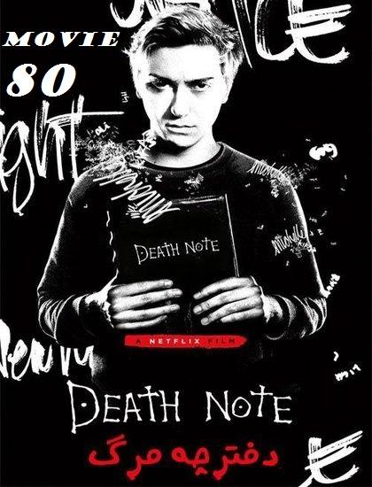 دانلود فیلم دفترچه مرگ Death Note 2017 دوبله فارسی