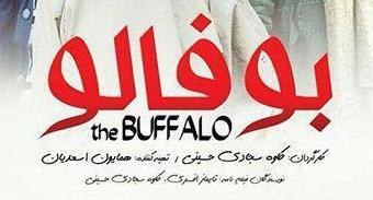 دانلود رایگان فیلم ایرانی بوفالو