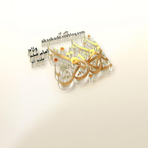 استیکر تبریک ولادت امام محمد باقر - عکس کده