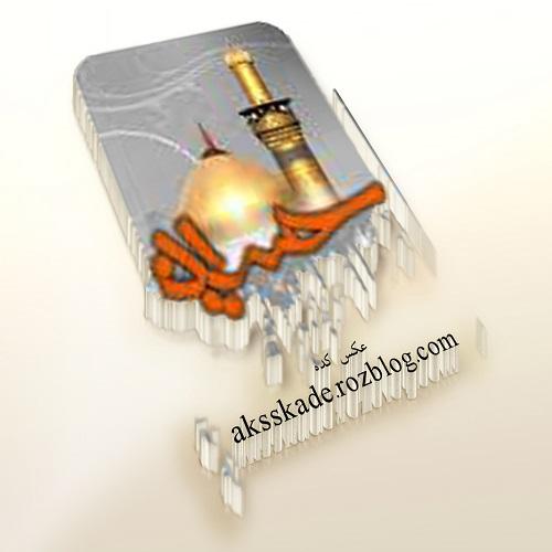 استیکر تبریک ولادت امام حسین (ع) - عکس کده