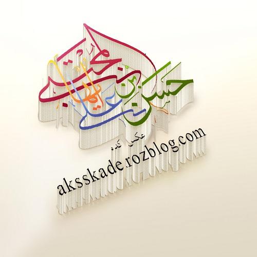 استیکر تبریک ولادت امام حسن مجتبی (ع) - عکس کده