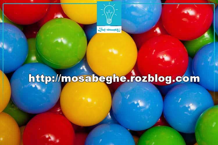 مسابقه پازل: توپهای رنگی