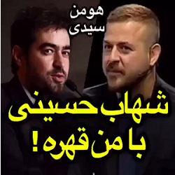 هومن سیدی: شهاب حسینی با من قهره