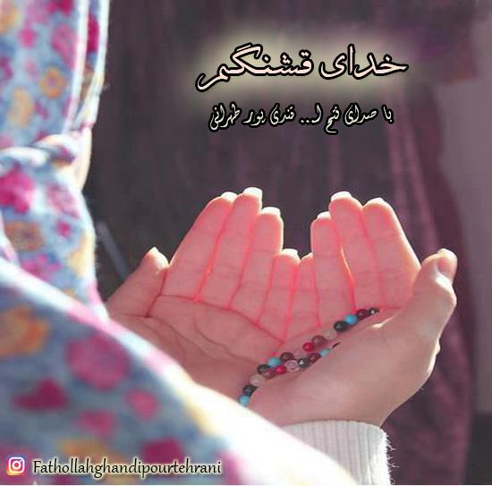 دکلمه مذهبی به نام خدای قشنگم با صدای فتح الله قندی پور طهرانی