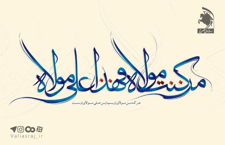 آداب و اعمال روز عید غدیر