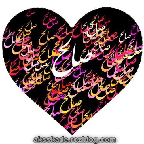 اسم قلبی صالح - عکس کده