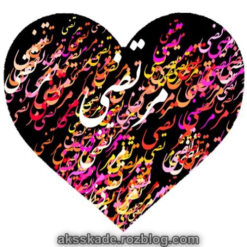 اسم قلبی مرتضی- عکس کده