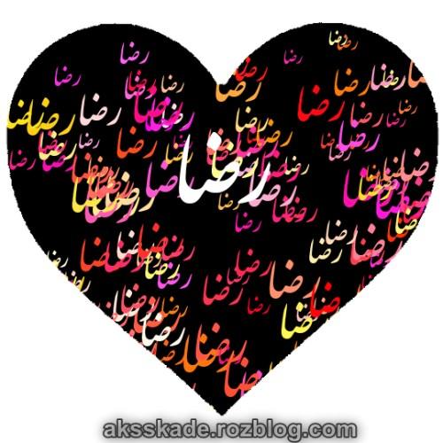 طرح قلبی اسم رضا - عکس کده