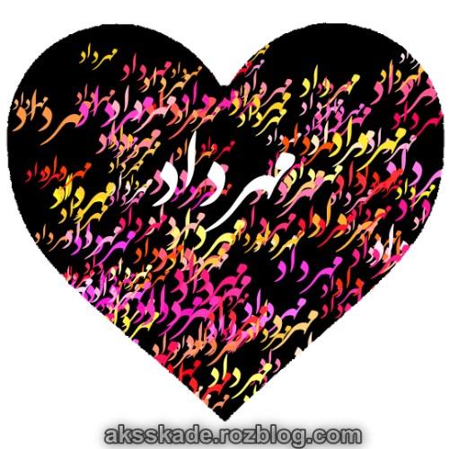 طرح قلبی اسم مهرداد- عکس کده