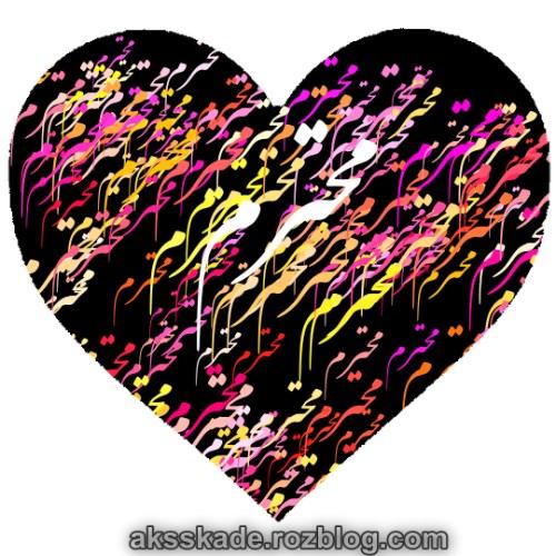 طرح قلبی اسم محترم - عکس کده