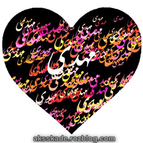 طرح قلبی اسم مهدی - عکس کده