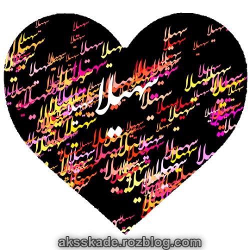 طرح قلبی اسم سهیلا - عکس کده