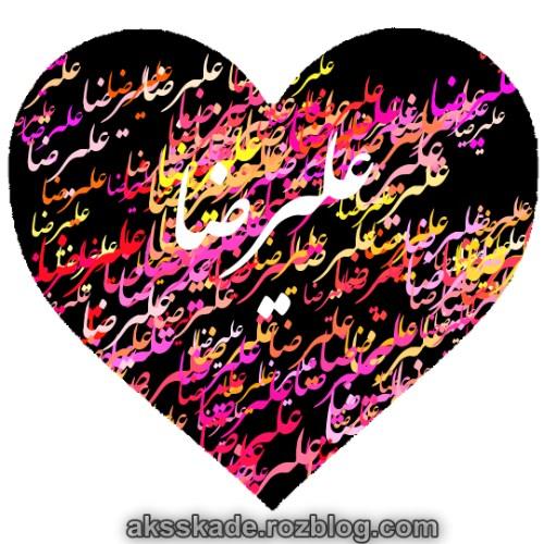 طرح قلبی اسم علیرضا - عکس کده
