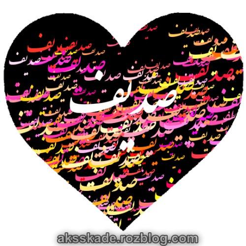 طرح قلبی اسم صدیف - عکس کده
