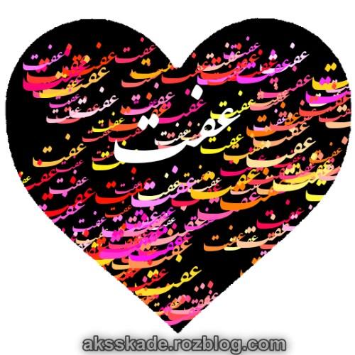 طرح قلبی اسم عفت - عکس کده