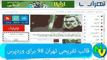 قابل سایت تهران98  برای وردپرس