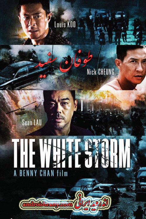 دانلود فیلم دوبله فارسی طوفان سفید The White Storm 2013