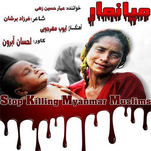 دانلود آهنگ میانمار از عمار حسین زهی