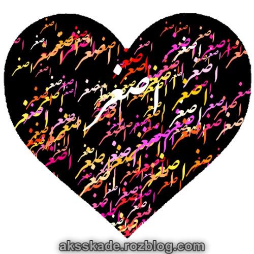 طرح قلبی اسم اصغر - عکس کده