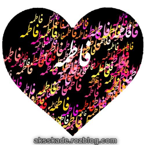 طرح قلبی اسم فاطمه - عکس کده