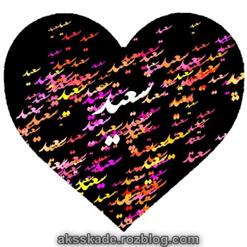 طرح قلبی اسم سعید - عکس کده