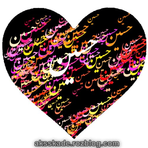 طرح قلبی اسم حسین