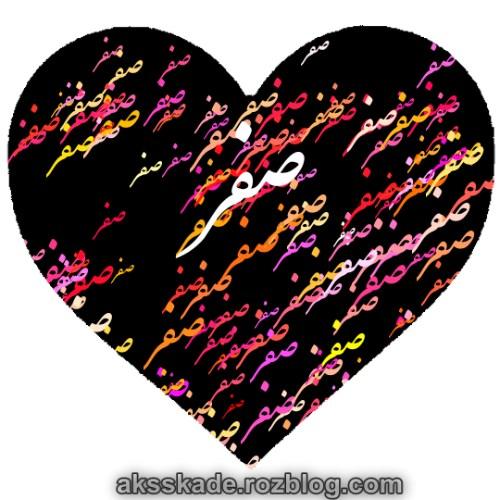 طرح قلبی اسم صفر - عکس کده