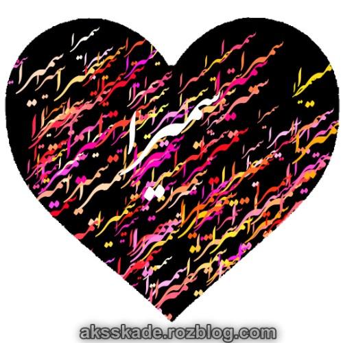 طرح قلبی اسم سمیرا - عکس کده