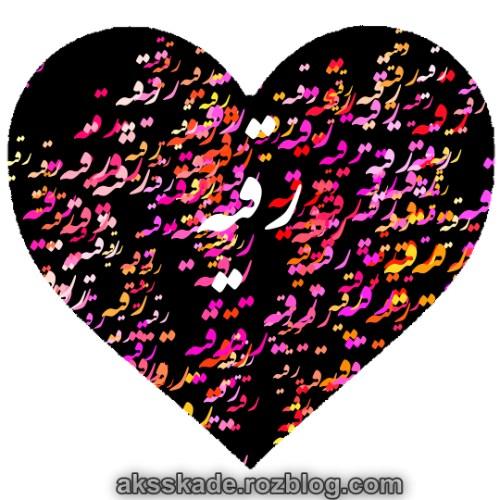 طرح قلبی اسم رقیه - عکس کده