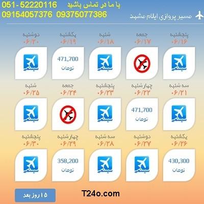 خرید بلیط هواپیما ایلام به مشهد  09154057376