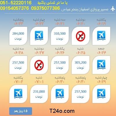 خرید بلیط هواپیما اصفهان به بندرعباس, 09154057376