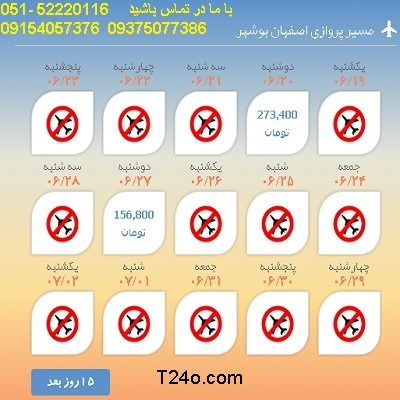 خرید بلیط هواپیما اصفهان به بوشهر, 09154057376
