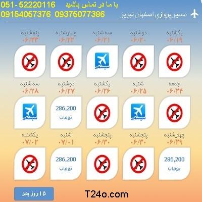 خرید بلیط هواپیما اصفهان به تبریز, 09154057376