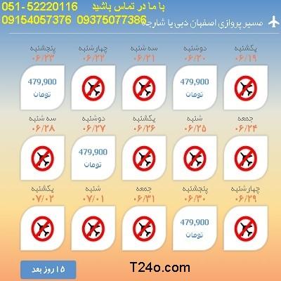 خرید بلیط هواپیما اصفهان به دبی, 09154057376